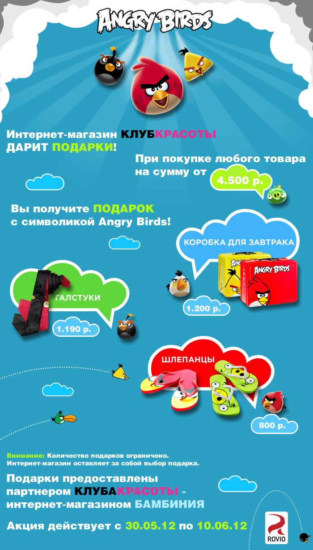 Получай подарки Angry Birds от магазина Клуб Красоты