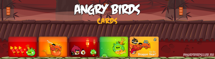 Facebook-карточки Angry Birds Year of the Dragon Год Дракона